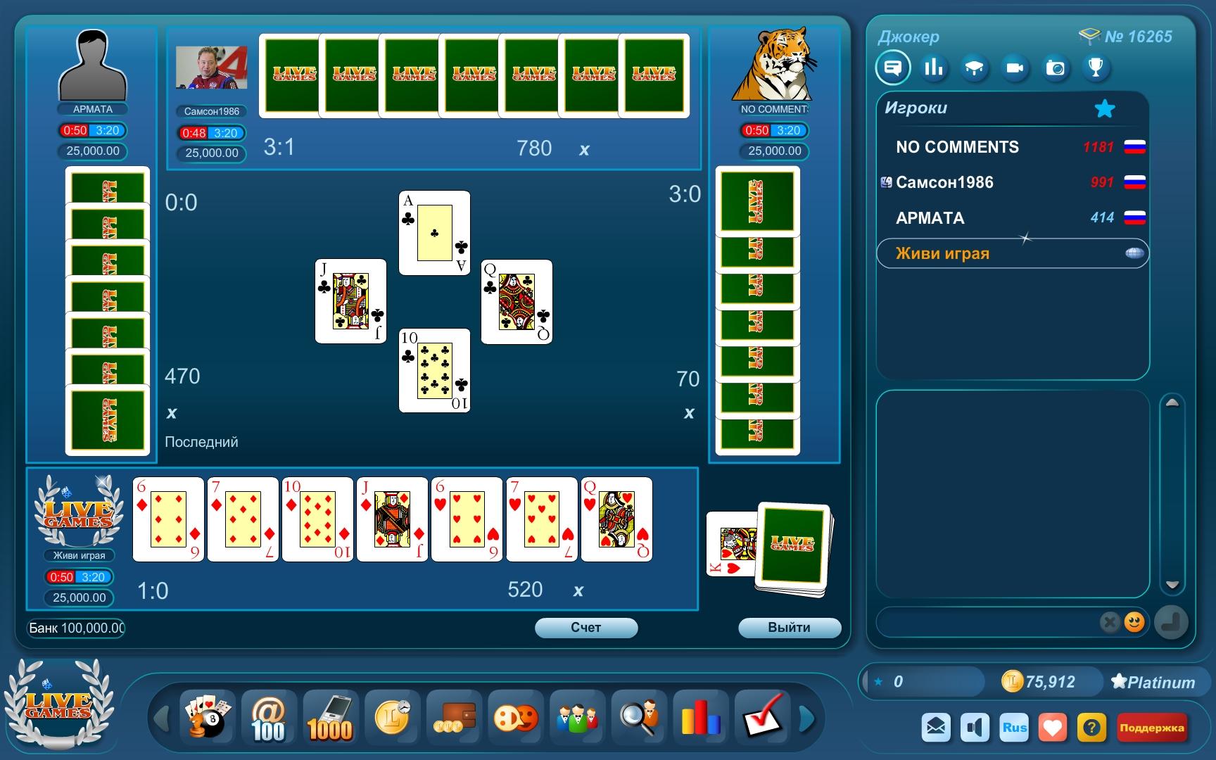 Карточные игры кки