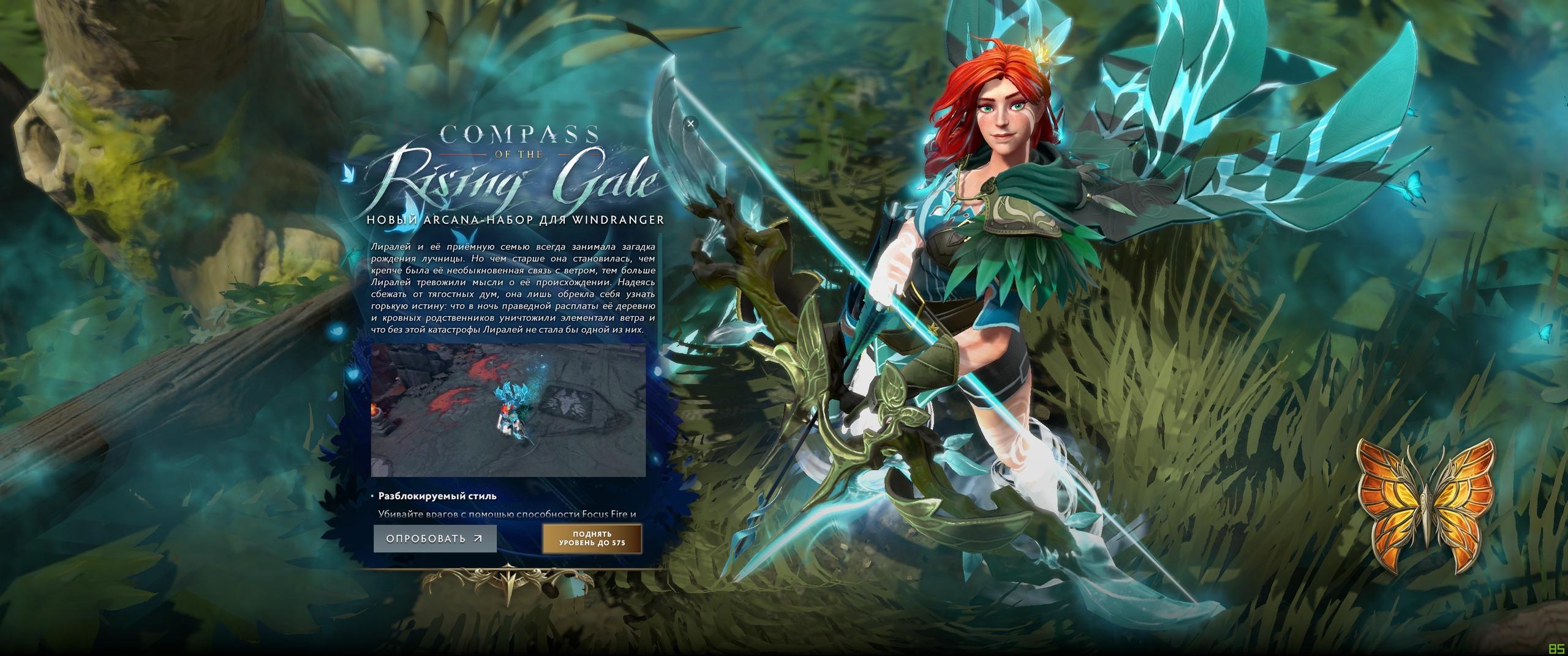 В Dota 2 вышла аркана на Windranger | RBK Games