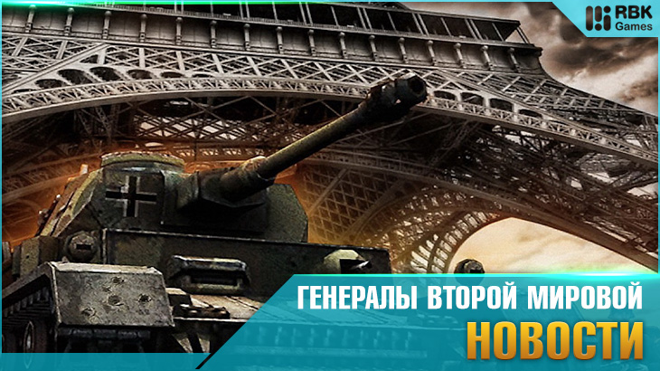 Закрытие Генералов Второй Мировой