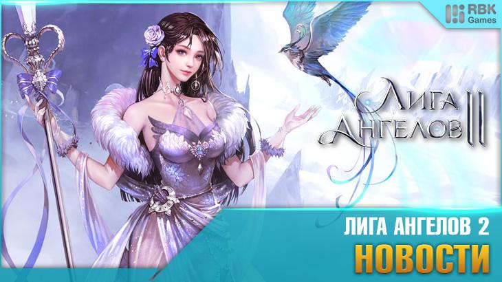 Новый ангел в Элизиуме