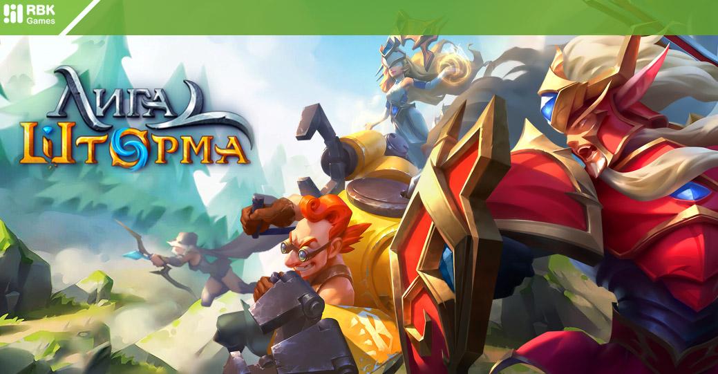 Лига Шторма на RBK Games — MMORPG на HTML5