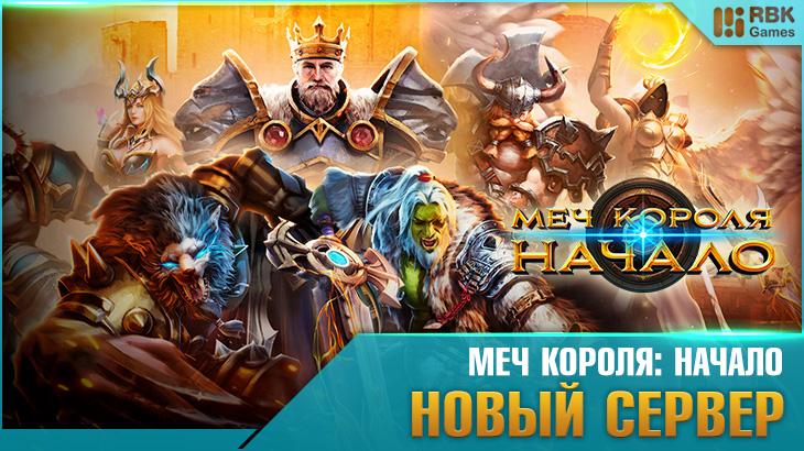 mech-korolya-nachalo-16-09-19.jpg