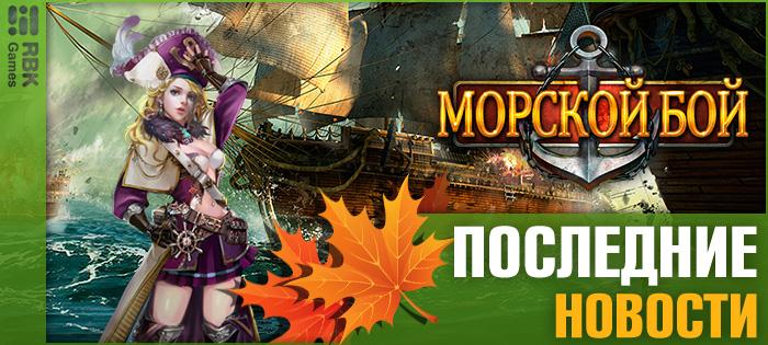 Межсерверный турнир пиратов