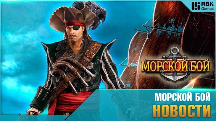 Не пропустите пиратский карнавал