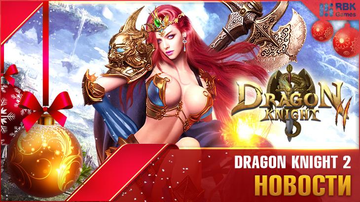 Фестиваль зимнего дракона