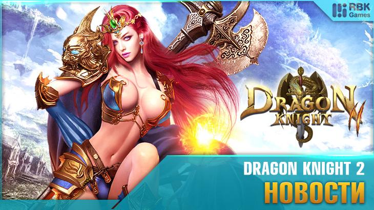 Отмечаем юбилей Dragon Knight 2