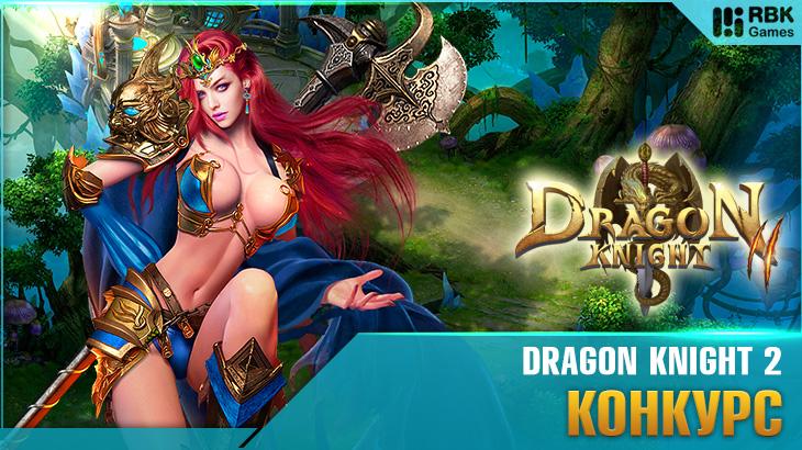 dragon-knight-2-03-09-19.jpg
