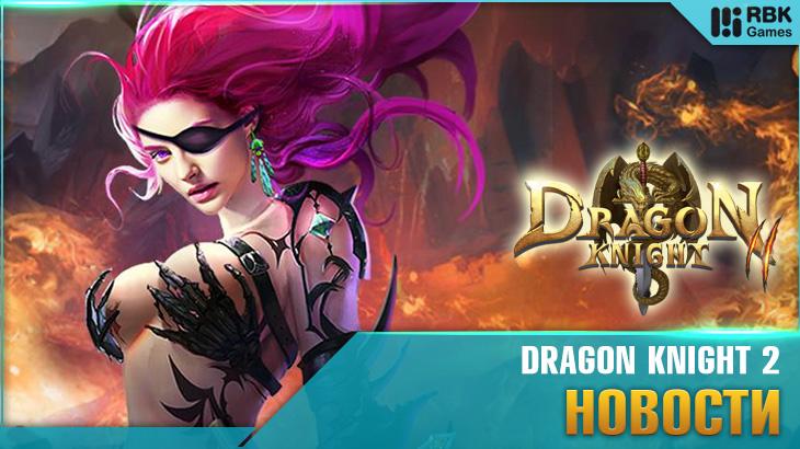 dragon-knight-2-04-09-19-01.jpg