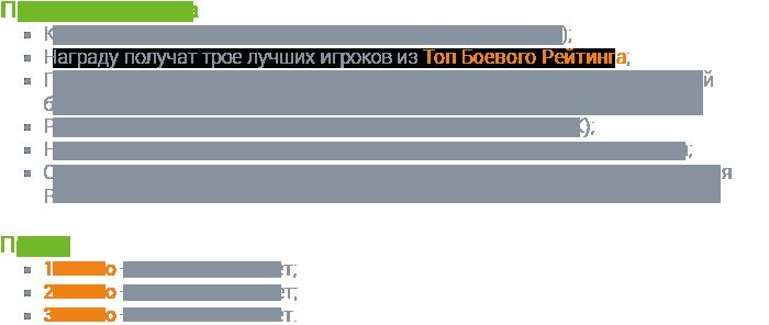 Возглавьте ТОП на RBK116: Эгиль!