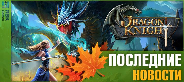 Хэллоуин в королевстве драконов