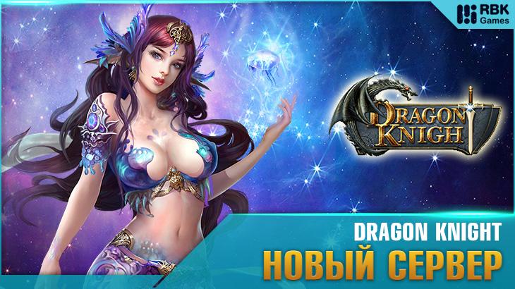 dragon-knight-04-09-19.jpg