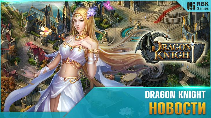 dragon-knight-11-09-19-01.jpg