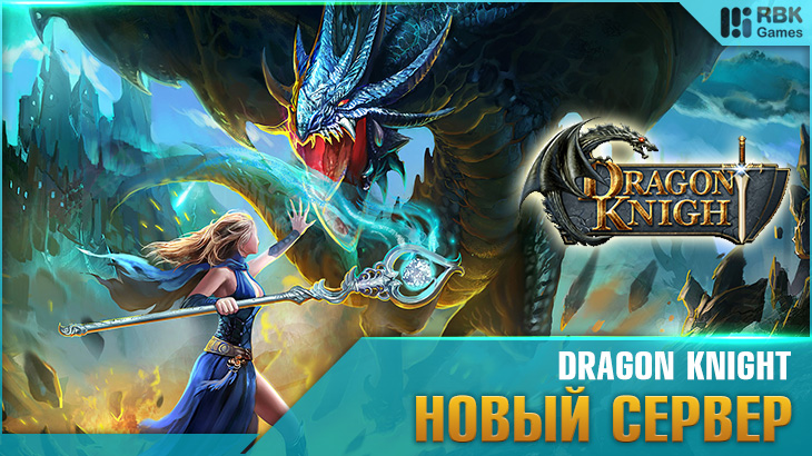 dragon-knight-11-09-19.jpg