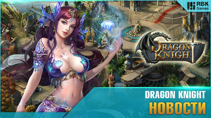 dragon-knight-25-09-19.jpg