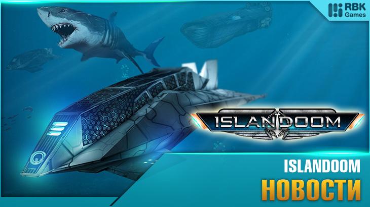 Новая морская стратегия Islandoom