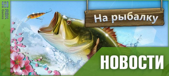Новые рыбацкие испытания!
