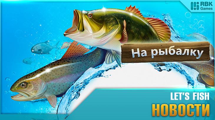 Выиграйте новые рыбацкие трофеи!