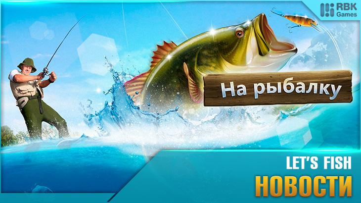 Станьте чемпионом спортивной рыбалки