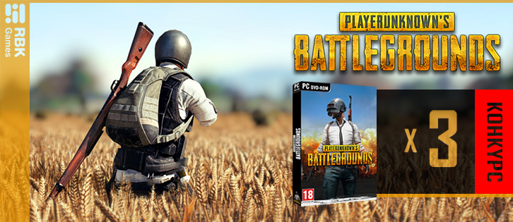 Дарим Playerunknown's Battlegrounds!