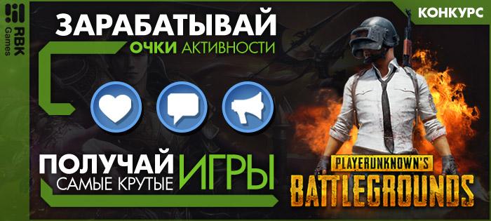 Дарим Playerunknown's Battlegrounds!
