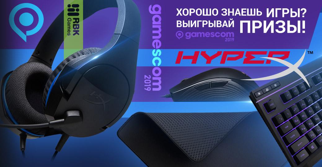 Отвечайте на вопросы по Gamescom 2019 и выигрывайте призы от HyperX и RBK монеты
