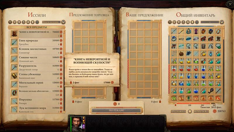 Обзор Pathfinder: Kingmaker — хардкор, кубики и баги — скриншот №10