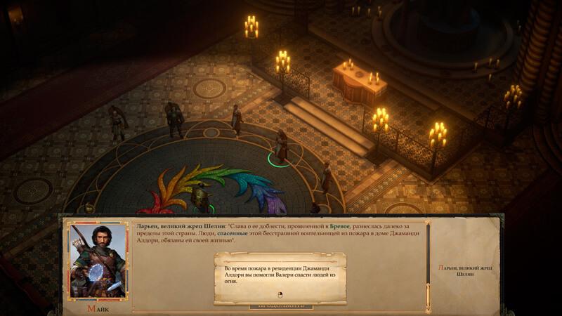 Обзор Pathfinder: Kingmaker — хардкор, кубики и баги — скриншот №13
