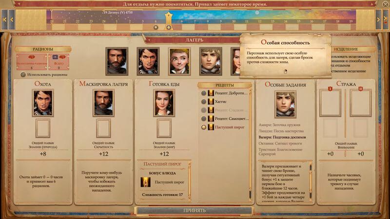 Обзор Pathfinder: Kingmaker — хардкор, кубики и баги — скриншот №16