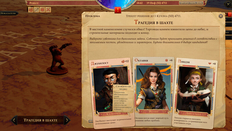 Обзор Pathfinder: Kingmaker — хардкор, кубики и баги — скриншот №17