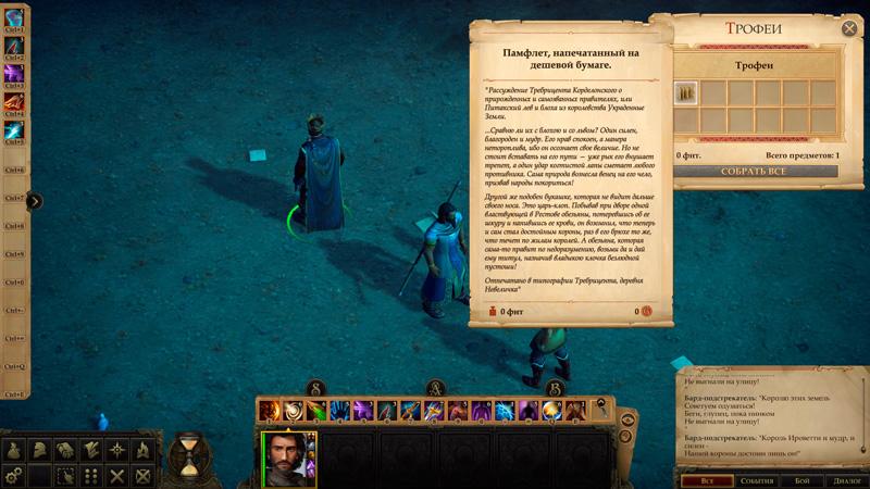 Обзор Pathfinder: Kingmaker — хардкор, кубики и баги — скриншот №21