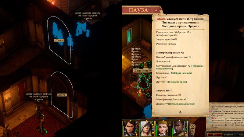 Обзор Pathfinder: Kingmaker — хардкор, кубики и баги — скриншот №23