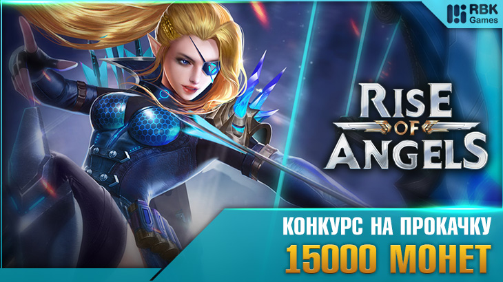 Rise of Angels на RBK Games
