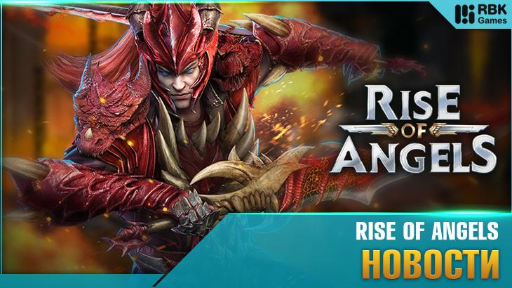 rise-of-angels-06-09-19-01.jpg