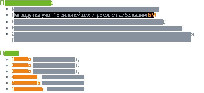 Тирас на RBK Games