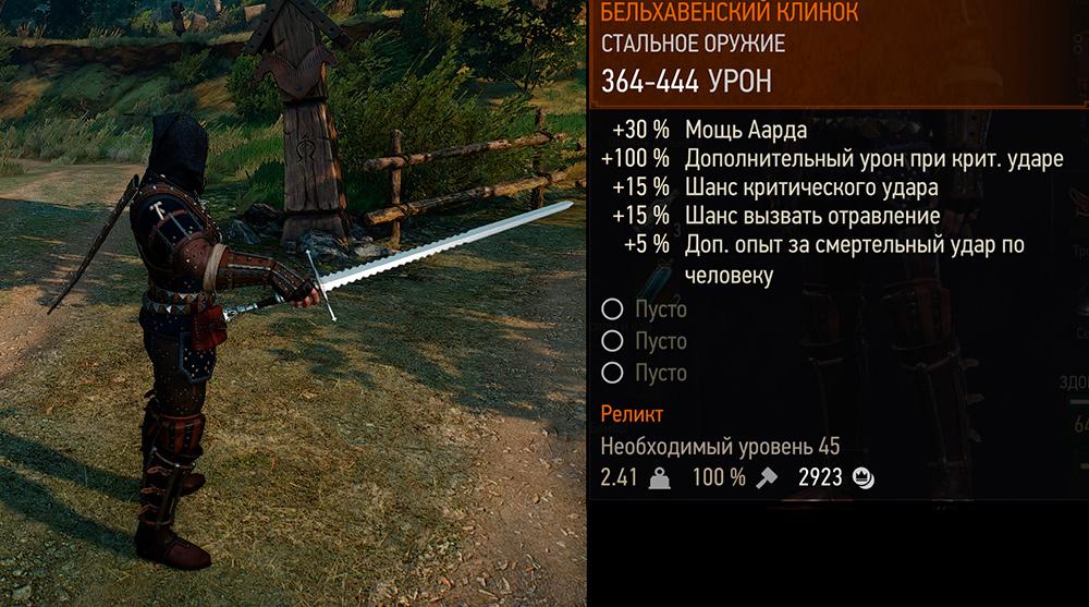Лучшие мечи в Ведьмак 3 — стальные и серебряные