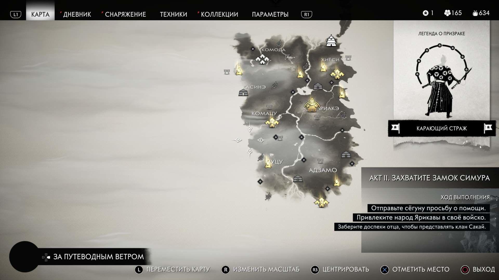 Где расположены Акасима, Кубара и как найти другие маяки в Ghost of Tsushima — узнайте из гайда.
