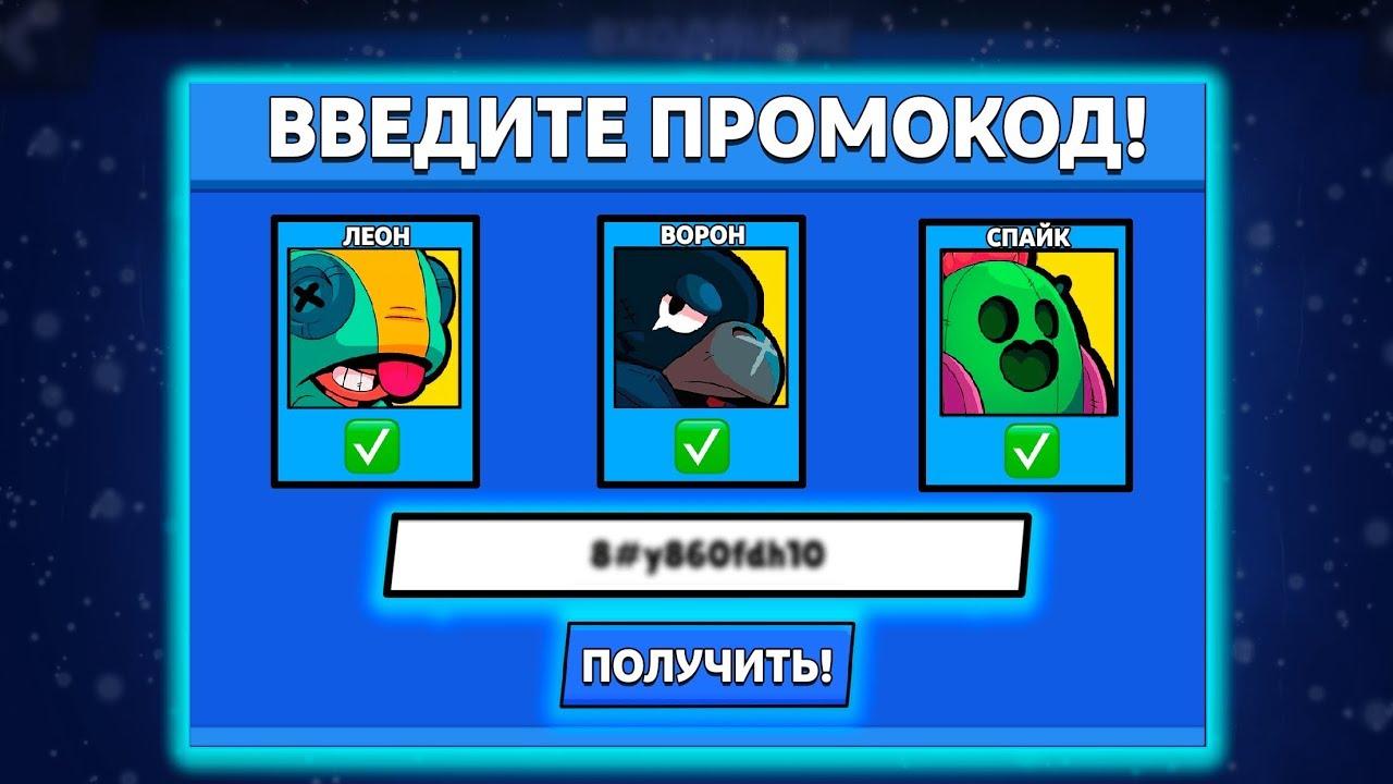 promokody-dlya-brawl-stars-na-aprel-2021
