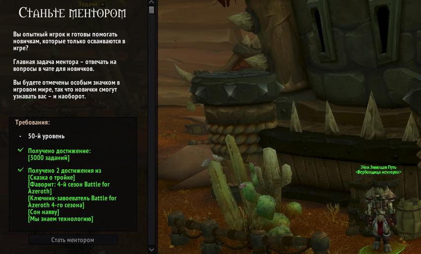 Советы и ответы на вопросы о подготовке к World of Warcraft: Shadowlands