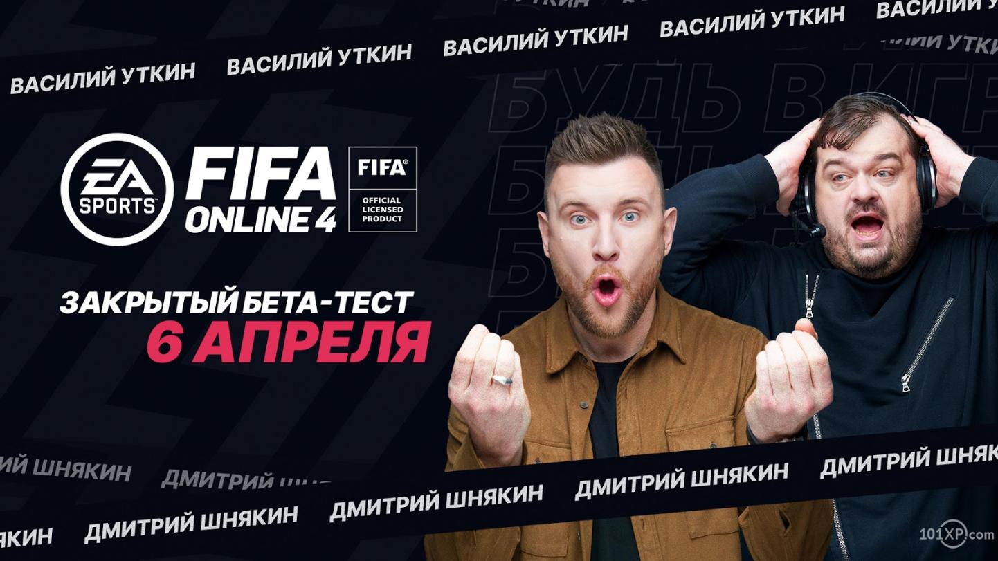 razdayom-klyuchi-na-zbt-fifa-online-4