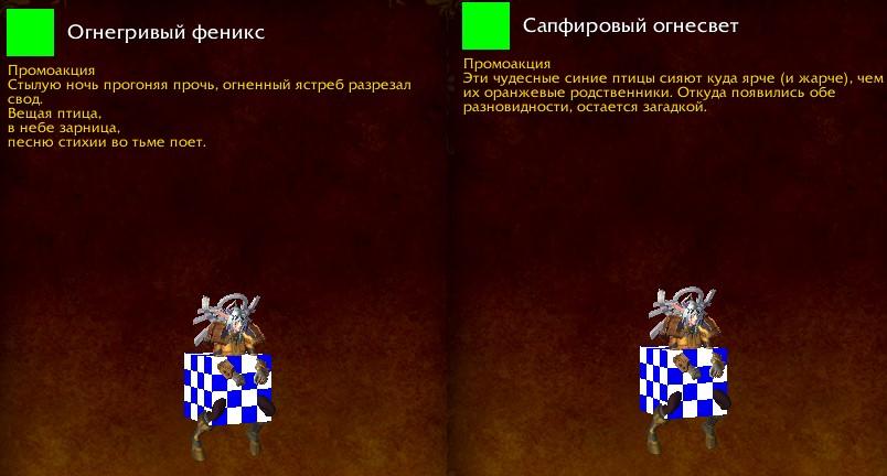 В World of Warcraf появится Пакет Феникса
