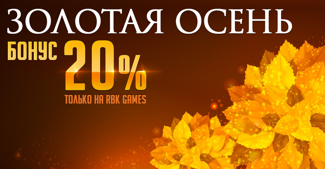 Бонус RBK Games — дарим до 2000 рублей