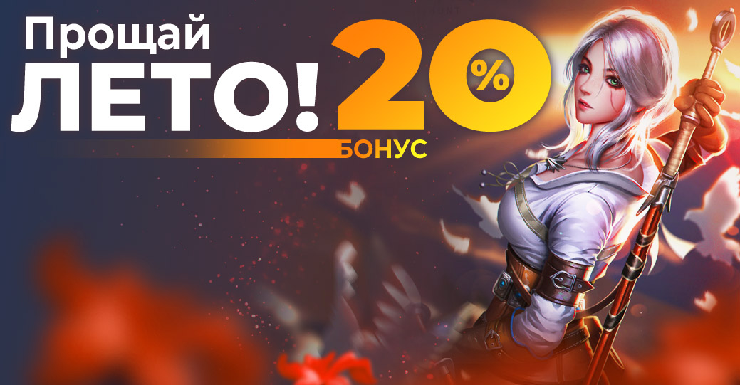 Прощай Лето +20% монет