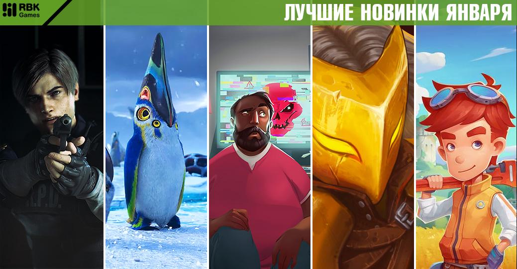ТОП-5 главных игр января — лучшие из лучших
