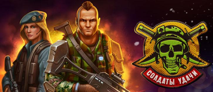 Игра стрелялки солдаты онлайн гонки флеш игры играть онлайн бесплатно 146