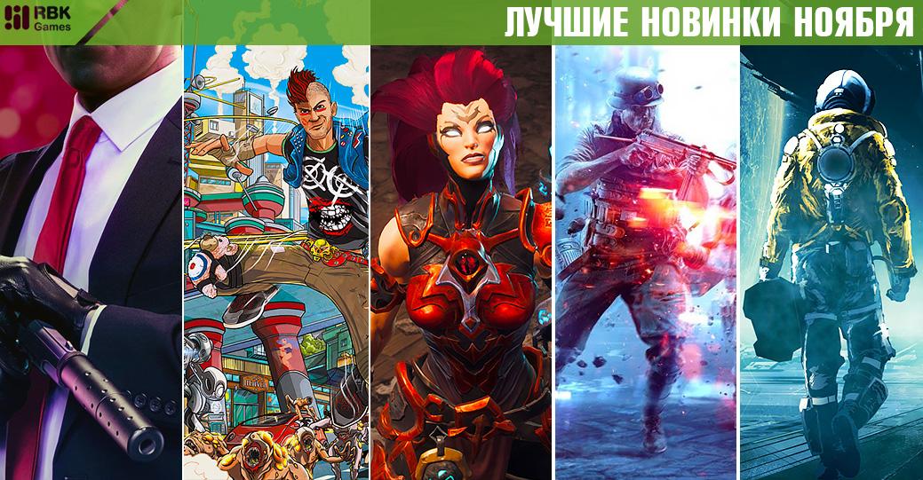 Лучшие игры ноября 2018 — ТОП-5 новинок на PC (скриншот №1)