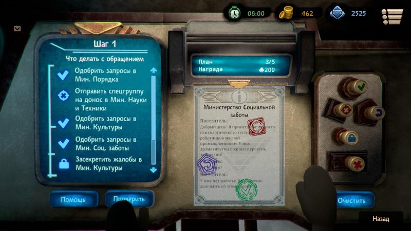 Обзор Beholder 2 (скриншот №1)