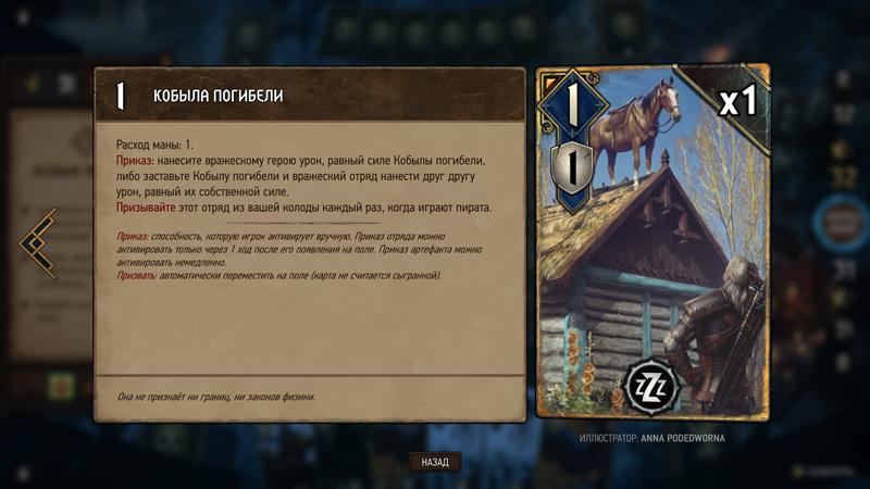 Обзор игры Кровная вражда: Ведьмак. Истории — Ода воинственной Мэве (скриншот №11)