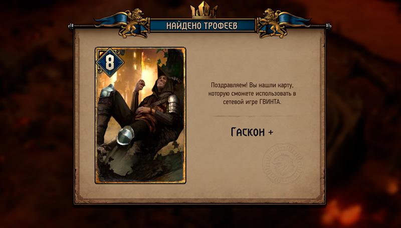 Обзор игры Кровная вражда: Ведьмак. Истории — Ода воинственной Мэве (скриншот №13)