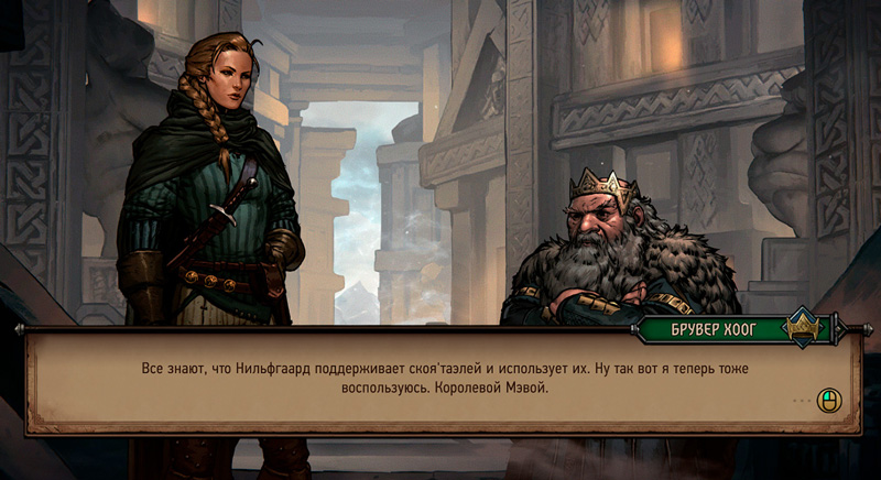 Обзор игры Кровная вражда: Ведьмак. Истории — Ода воинственной Мэве (скриншот №4)