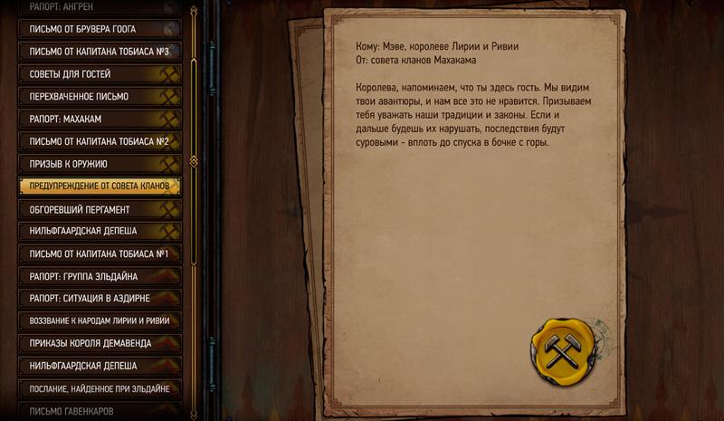 Обзор игры Кровная вражда: Ведьмак. Истории — Ода воинственной Мэве (скриншот №5)